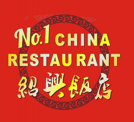 No.1 China Restaurant