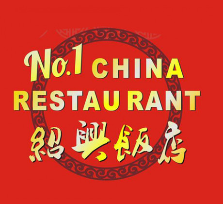 No.1 China Restaurant